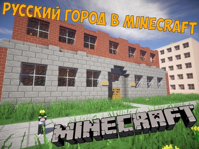 Русский город в Minecraft - 9 - Полицейский участок