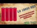 LG HE2 18650 обзор и распаковка аккумуляторов Высокотоковые батареи для электронных сигарет