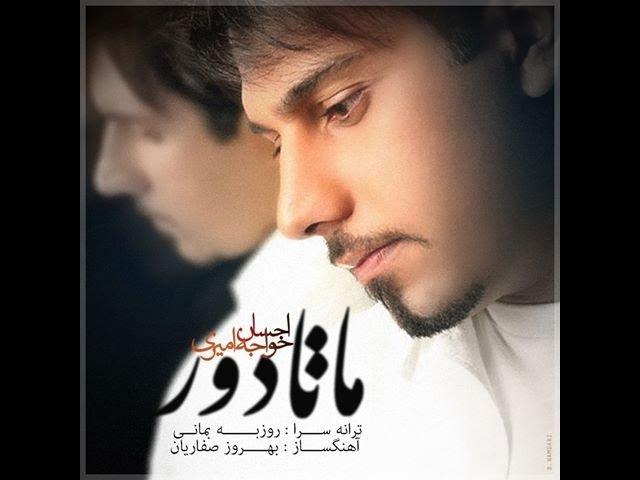 Ehsan Khaje Amiri - Taghdir --Matador - ماتادور -احسان خواجه امیری تقدیر