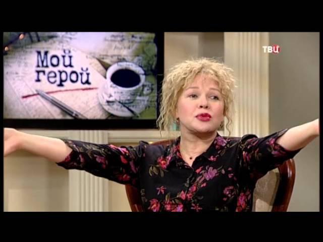 Елена Валюшкина. Мой герой