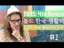 ТОП5: Цены в Пусане. Южная Корея. Что Почем TOP5: How much to Live in Busan. Korea. Prices [Engb]