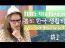 ТОП5 Цены в Пусане Южная Корея Что Почем TOP5 How much to Live in Busan Korea Prices