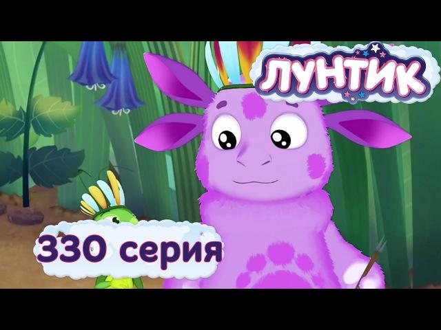 Лунтик и его друзья 330 серия Талант