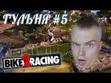 BIKE RACING 2/ГУЛЬНЯ #5