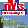 Гормолзавод №1