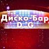 Диско-Бар DoubleG 90 ! | Ночной клуб | Караоке |