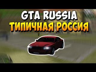 GTA: Криминальная Россия #1 - Типичная Россия!