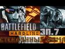 Battlefield Hardline - Эп. 7: Стеклянные дома
