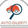 AVTO-DILER77 СРОЧНЫЙ ВЫКУП АВТО И КОНСУЛЬТАЦИИ