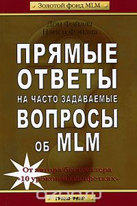 richteampro.ru/upload/books/Don_Failla_Otvety.pdf