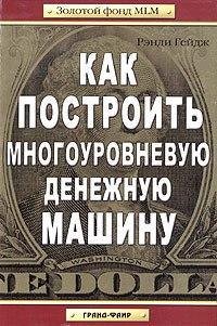 richteampro.ru/upload/books/Randy_Gage.Kak_postroit_mnogourovnevuyu_denejnuyu_mashinu.pdf