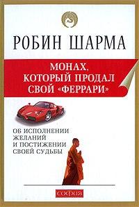 alexmochalov.com/Files/sharma_robin_monah_kotoryi_prodal_svoi_ferrari.pdf