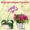 Клуб садоводов и цветоводов Тольятти