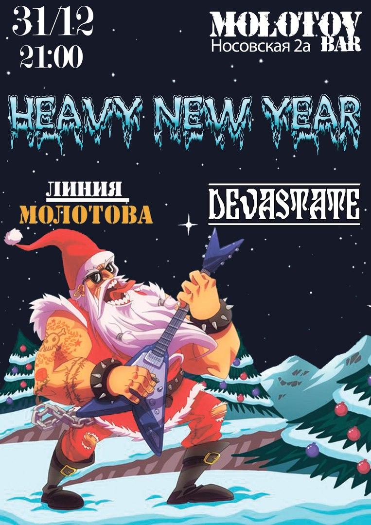 Афиша Тамбов 31 декабря Новый год MolotovBar!!