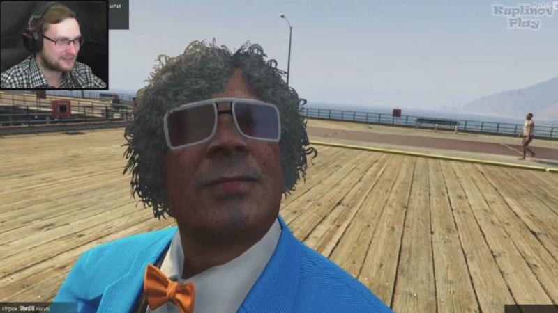 Куплинов и Морган в GTA Online