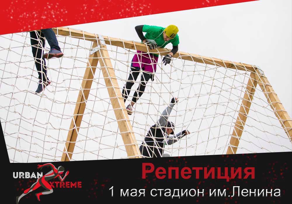 Афиша Хабаровск Репетиция экстремальной гонки Урбан Экстрим 1.05