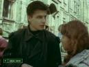 Дикая любовь 1993 реж.Виллен Новак