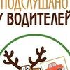 Подслушано у водителей Бобруйск