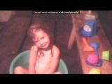 «Моя доченька» под музыку Неизвестный исполнитель - 2stereo bomb vs. tom jones модест мусоргский диана!!!! новая модель) *&a