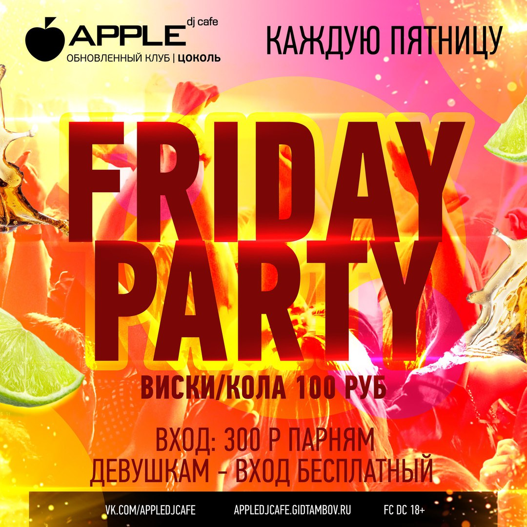 Афиша Тамбов 19.02.2016 / FRIDAY PARTY / Apple DJ Cafe