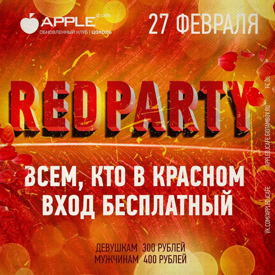 Афиша Тамбов 27.02.2016 / RED PARTY / Apple DJ Cafe