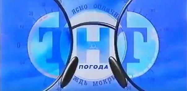 Прогноз погоды (ТНТ, 17.04.2000)