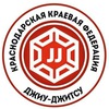 Краснодарская краевая федерация джиу-джитсу