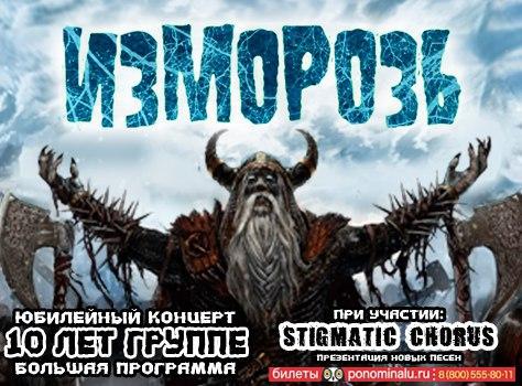 Изморозь - slushat-online ru