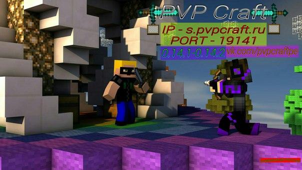 PVP craft