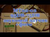 MT02 02 95DB 75DB Sound Voice датчик ИК Инфракрасный модуль датчик движения
