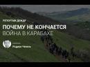 Репортаж Дождя. Почему Карабах — это надолго. История войны устами беженцев с обеих сторон конфликта