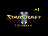 Starcraft 2 Legacy of the Void - Пасхалки Часть 1