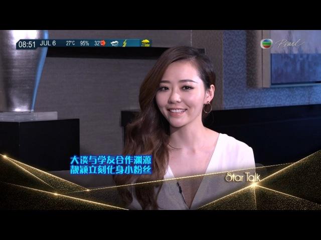 張靚穎: 專訪 TVB娛樂新聞 STAR TALK