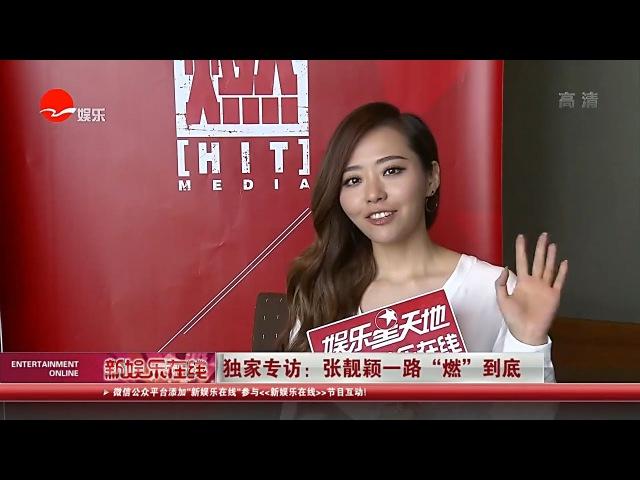 張靚穎專訪:少城新廠牌發佈會 新娛樂在線