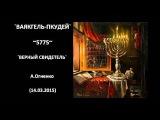 `ВАЯКГЕЛЬ-ПКУДЕЙ` ~5775~ `ВЕРНЫЙ СВИДЕТЕЛЬ` А.Огиенко (14.03.2015)