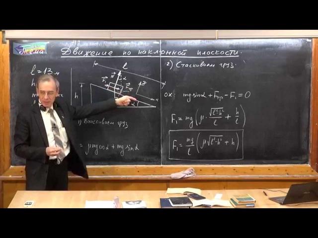 Урок 87. Движение по наклонной плоскости (ч.1)
