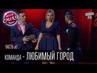 Команда - Любимый город, г. Харьков | Лига Смеха 2016, второй фестиваль, Одесса - часть первая