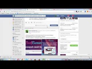 Как оформить группу в Facebook по surfearner