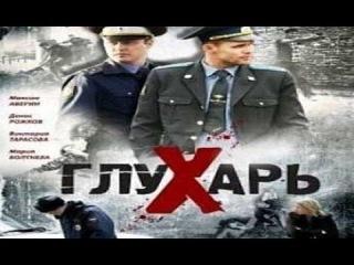 Сериал «Глухарь» 1 сезон 8 серия (смотреть онлайн HD)
