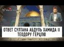 Ответ султана Абдуль Хамида II Теодору Герцлю ᴴᴰ