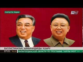 Солтүстік Кореяның баллистикалық зымырандарды ұшырудағы мақсаты анықталды