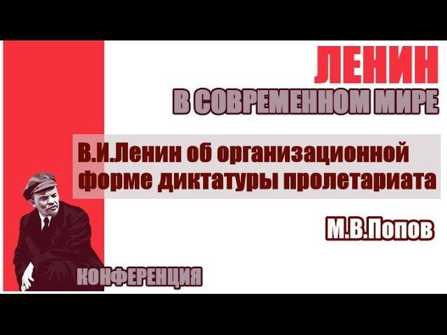 В.И.Ленин об организационной форме диктатуры пролетариата