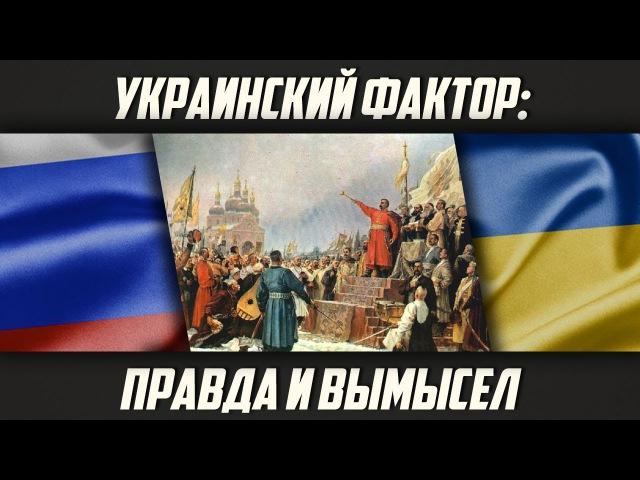 Евгений Спицын. Украинский фактор: правда и вымысел