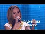 Голос. Валентина Бирюкова ''Шопен'' - 05.09.2014