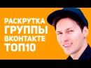 ТОП 10 способов раскрутки группы Вконтакте бесплатно с нуля. Как раскрутить паблик в вк 2018?