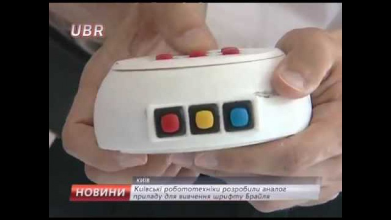 Київські робототехніки розробили аналог приладу для вивчення шрифту Брайля UBR 24 06 2016
