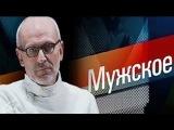 Мужское и Женское 26.11.2015 - Про уродов и людей