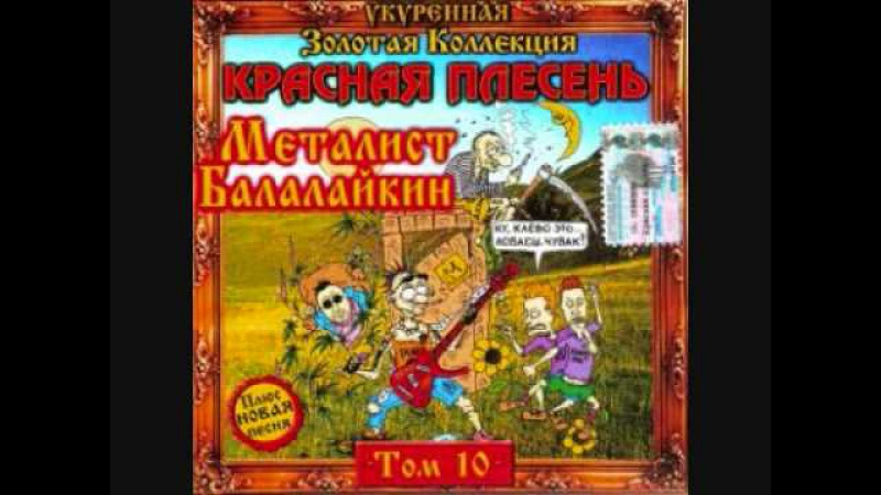 Красная Плесень - Металист Балалайкин