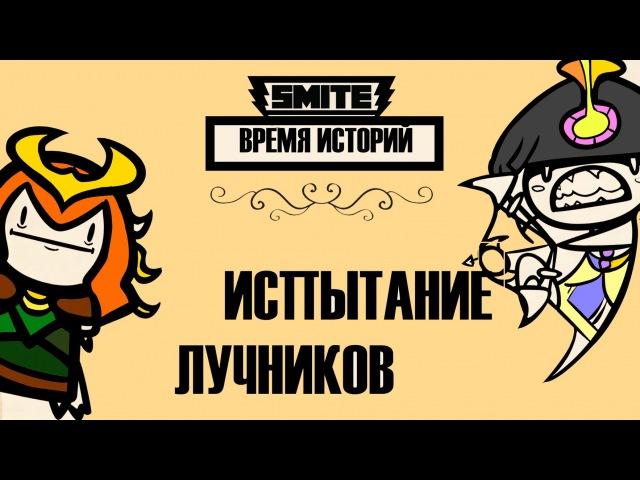 SMITE Время историй 1: Конкурс Лучников