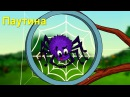 Профессор Почемушкин - Познавательный мультфильм для детей – Откуда паук берет свою паутину?
